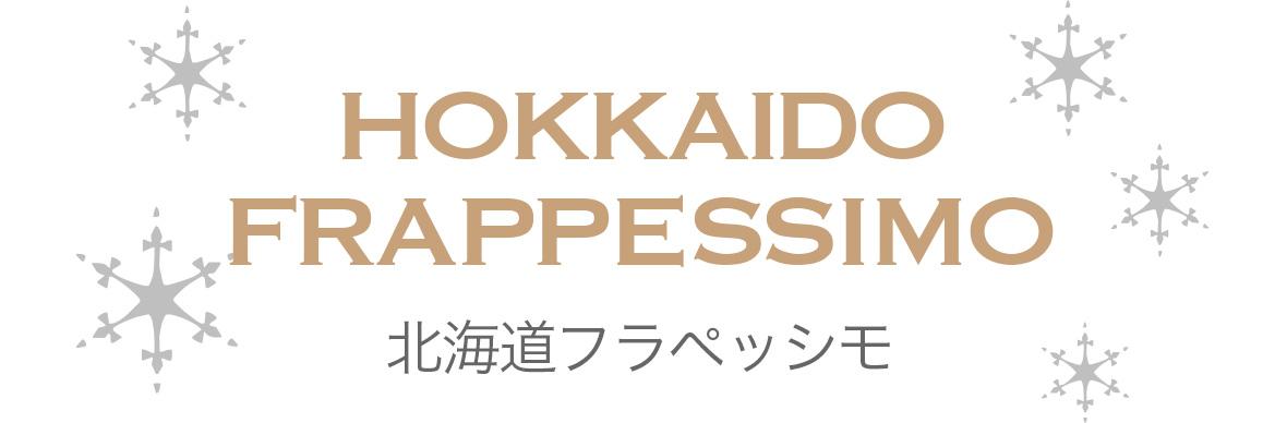 HOKKAIDO FRAPPESSIMO北海道フラペッシモ