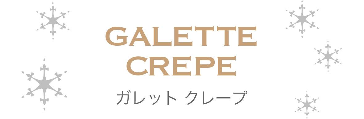 GALETTE CRAPEガレット クレープ
