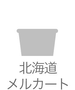 北海道メルカート