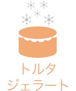 ジェラートケーキ